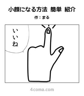小顔になる方法 簡単 紹介.jpg